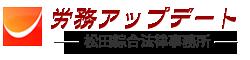 労務アップデート|人事・労務管理に関する総合情報サイト